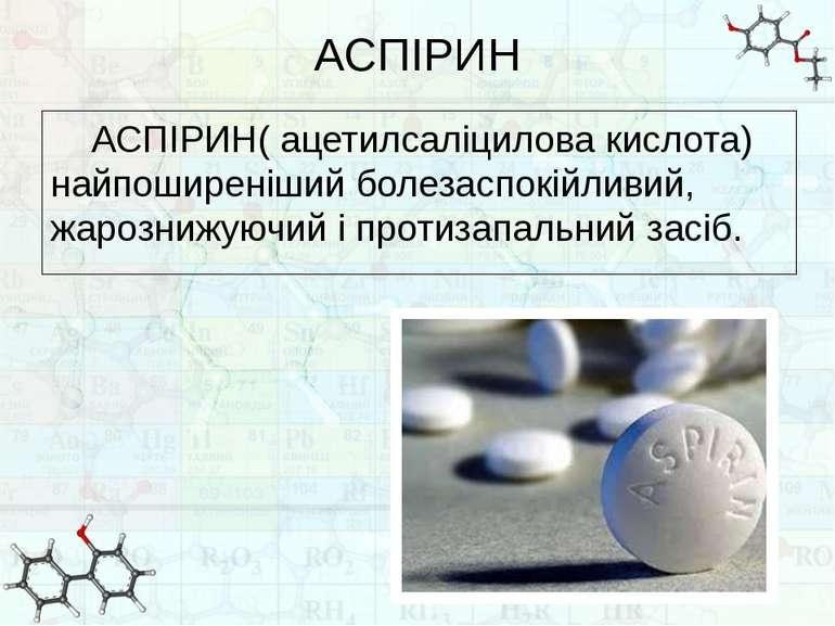 АСПІРИН АСПІРИН( ацетилсаліцилова кислота) найпоширеніший болезаспокійливий, ...