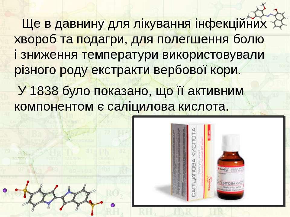 Ще в давнину для лікування інфекційних хвороб та подагри, для полегшення болю...