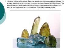 \ Україна добре забезпечена багатьма мінерально-сировинними ресурсами. Тут ві...
