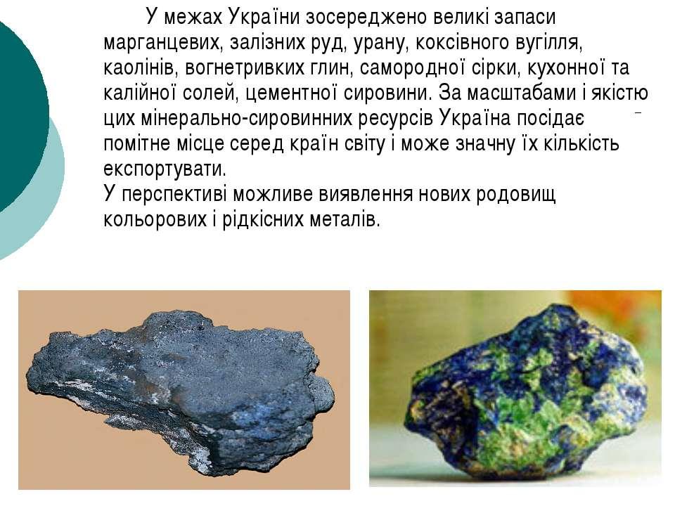 У межах України зосереджено великі запаси марганцевих, залізних руд, урану, к...