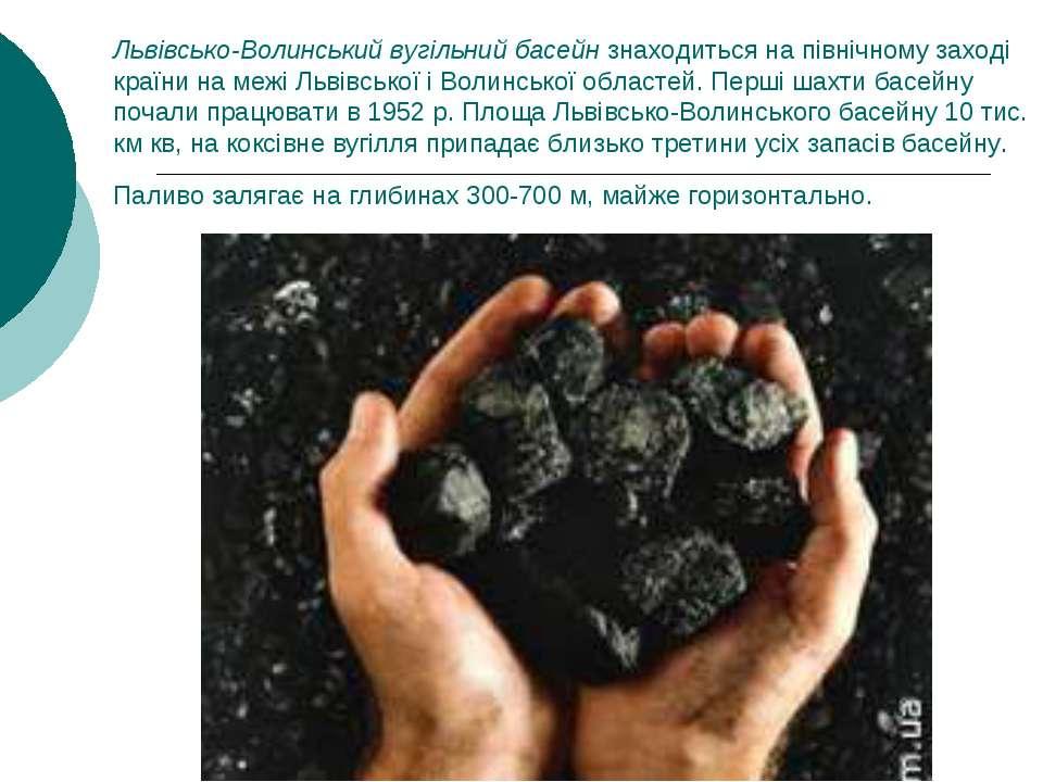 Львівсько-Волинський вугільний басейнзнаходиться на північному заході країни...