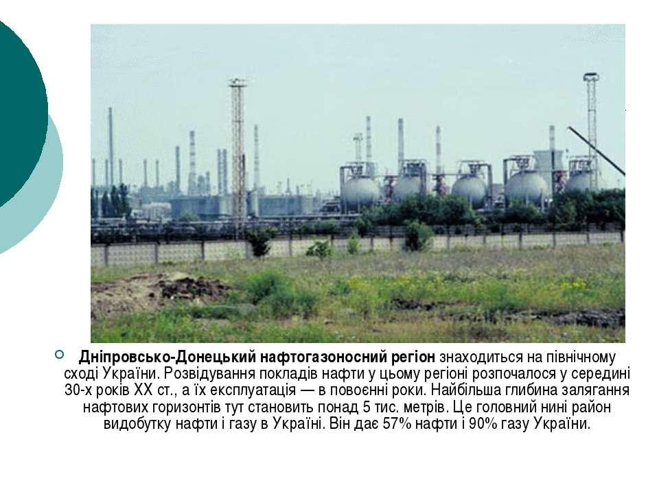 Дніпровсько-Донецький нафтогазоносний регіонзнаходиться на північному сході ...