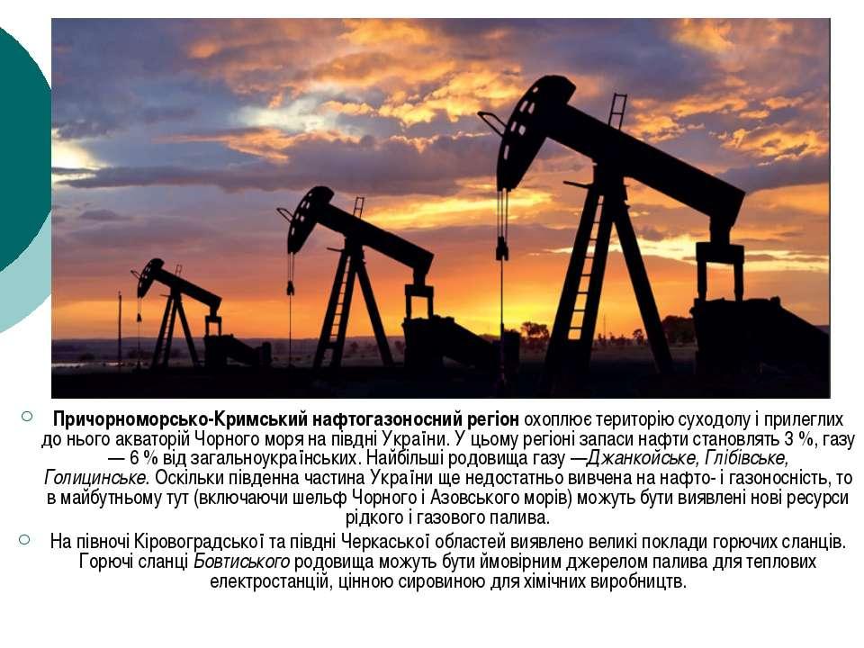 Причорноморсько-Кримський нафтогазоносний регіонохоплює територію суходолу і...