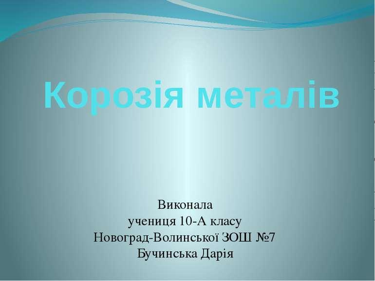 Корозія металів Виконала учениця 10-А класу Новоград-Волинської ЗОШ №7 Бучинс...