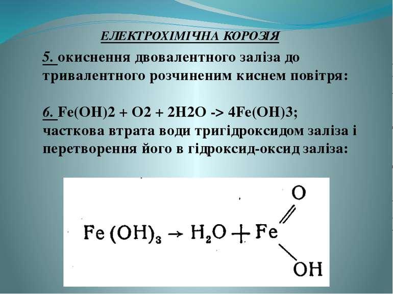 ЕЛЕКТРОХІМІЧНА КОРОЗІЯ 5. окиснення двовалентного заліза до тривалентного роз...