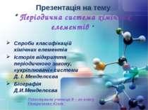 """Презентація на тему """" Періодична система хімічних елементів """" Спроби класифік..."""