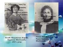 Феозва Микитична Лещова, Дружина Менделєєва, 1860-е роки Ганна Іванівна Попов...