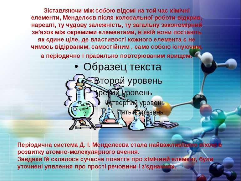 Зіставляючи між собою відомі на той час хімічні елементи, Менделєєв після кол...