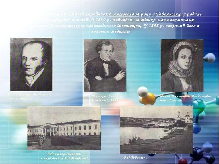 Дмитро Іванович Менделєєв народився 8 лютого1834 року у Тобольську, у родині ...