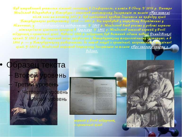 Був направлений учителем гімназії спочатку в Сімферополь, а потім в Одесу. У ...