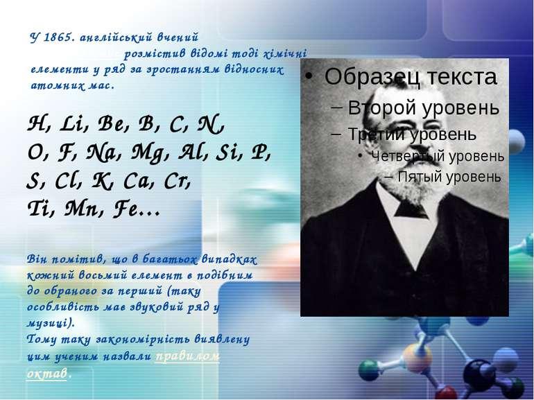 Він помітив, що в багатьох випадках кожний восьмий елемент є подібним до обра...