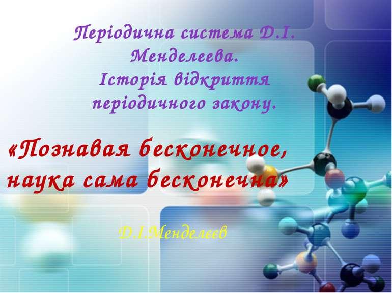 Періодична система Д.І. Менделеева. Історія відкриття періодичного закону. «П...