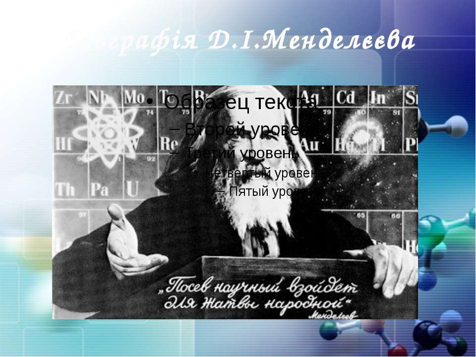 Біографія Д.І.Менделєєва