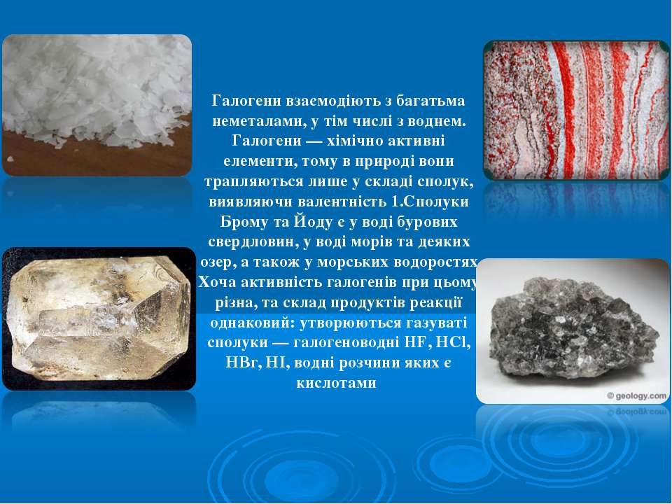 Галогени взаємодіють з багатьма неметалами, у тім числі з воднем. Галогени — ...