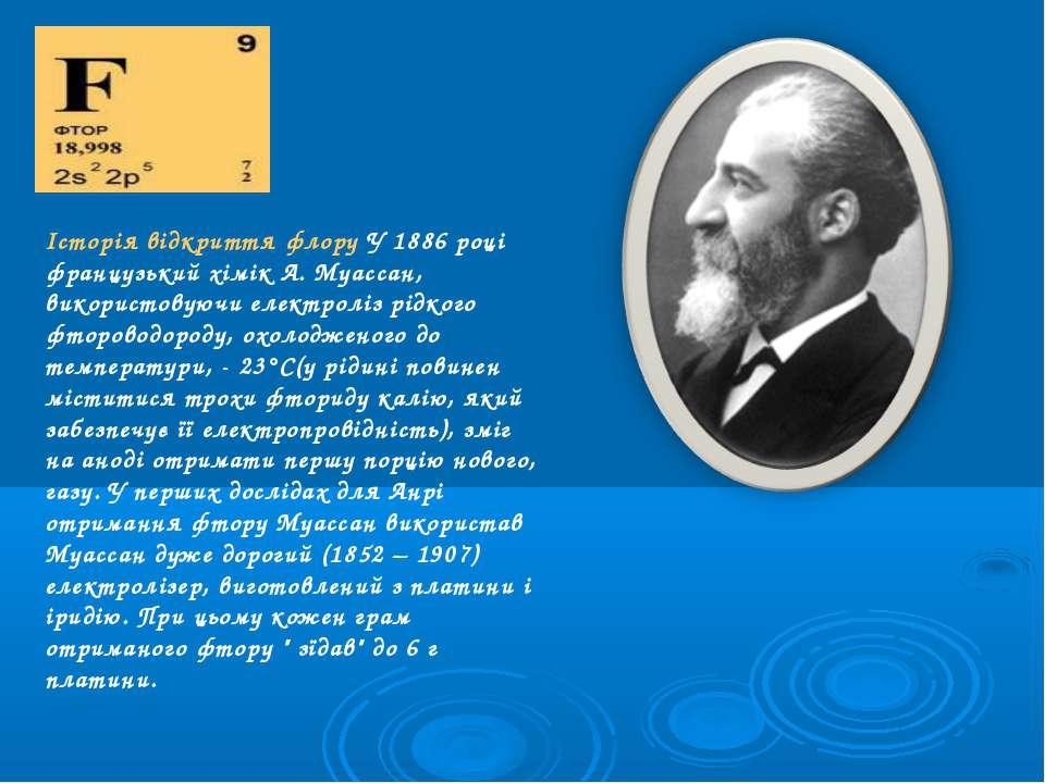 Історія відкриття флору У 1886 році французький хімік А. Муассан, використову...