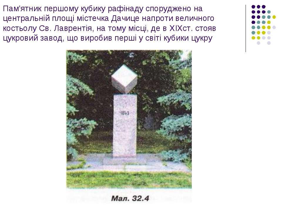 Пам'ятник першому кубику рафінаду споруджено на центральній площі містечка Да...