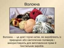 Волокна Волокна — це довгі гнучкі нитки, які виробляють із природних або синт...