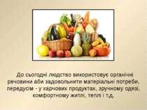До сьогодні людство використовує органічні речовини аби задовольнити матеріал...