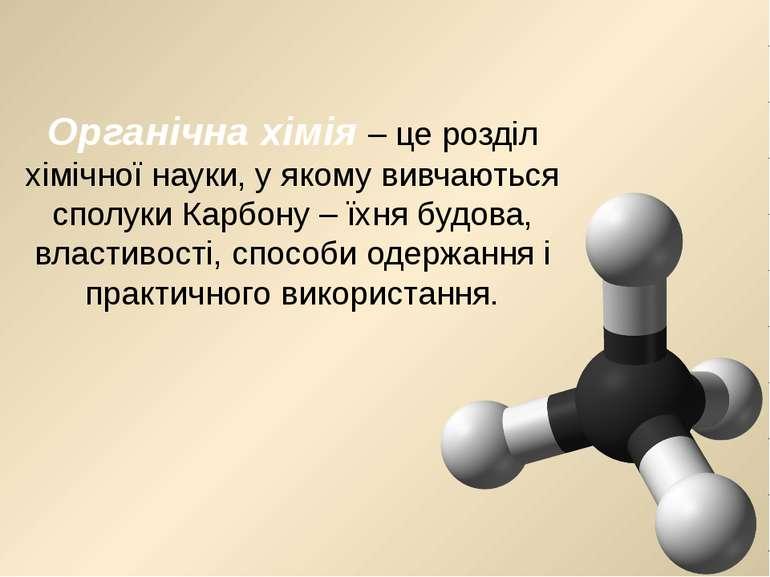Органічна хімія – це розділ хімічної науки, у якому вивчаються сполуки Карбон...