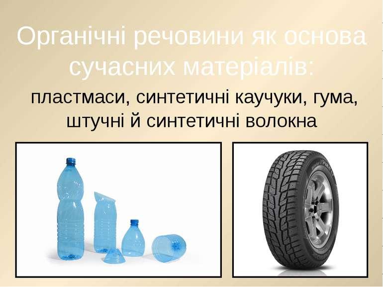 Органічні речовини як основа сучасних матеріалів: пластмаси, синтетичні каучу...