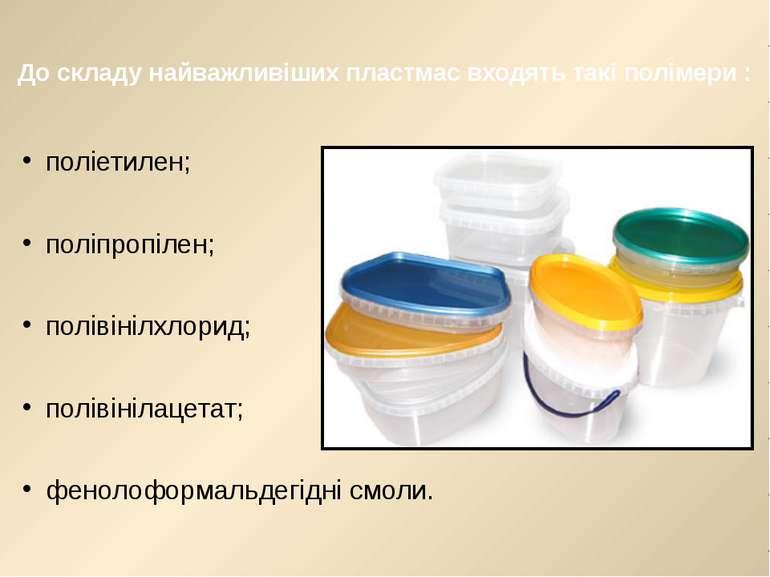До складу найважливіших пластмас входять такі полімери : поліетилен; поліпроп...