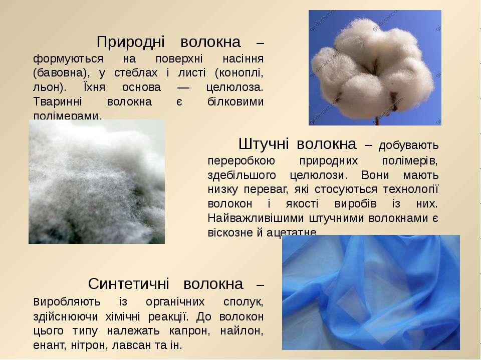 Природні волокна – формуються на поверхні насіння (бавовна), у стеблах і лист...