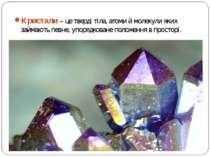 Кристали – це тверді тіла, атоми й молекули яких займають певне, упорядковане...