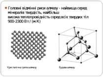 Головні відмінні риси алмазу - найвища серед мінералівтвердість, найбільш ви...