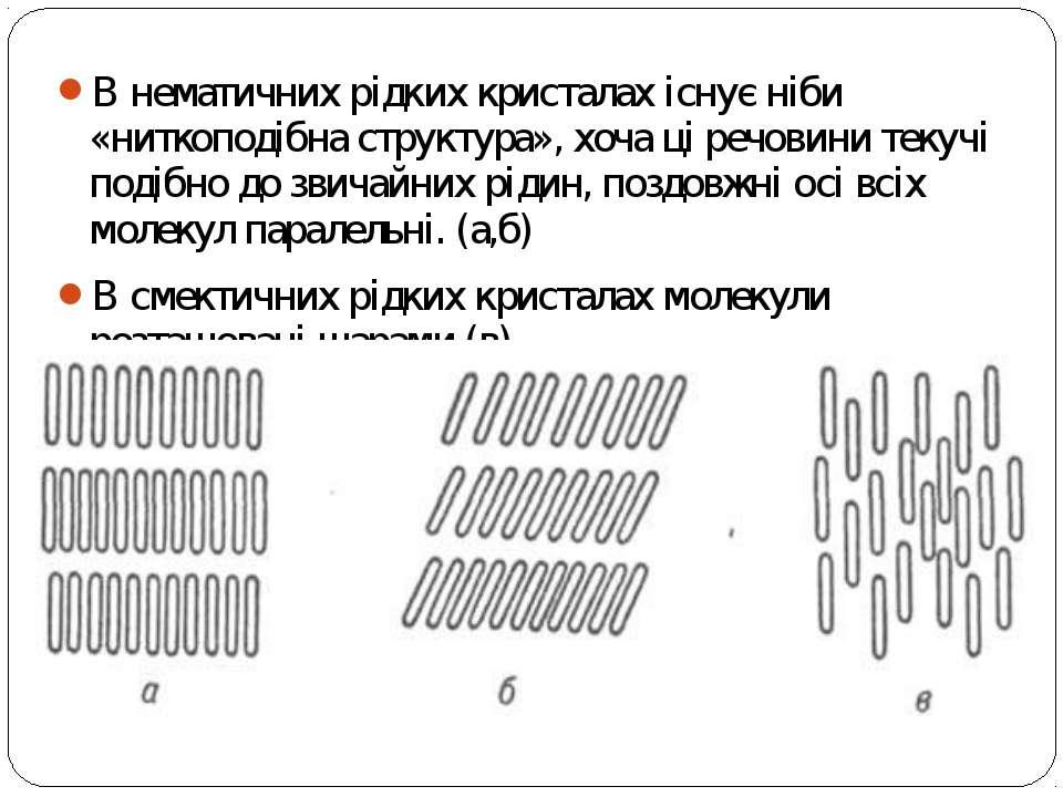 В нематичних рідких кристалах існує ніби «ниткоподібна структура», хоча ці ре...