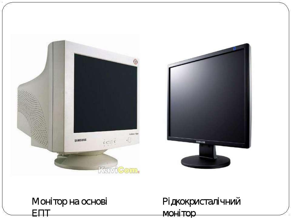 Монітор на основі ЕПТ Рідкокристалічний монітор