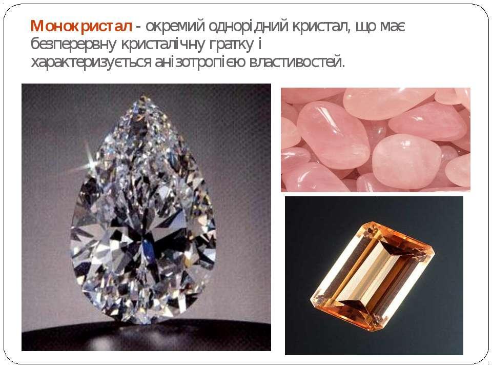 Монокристал- окремий одноріднийкристал, що має безперервнукристалічну грат...