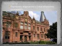 Перебував у відрядженні у Гейдельберзькому університеті. 1859-1861р.
