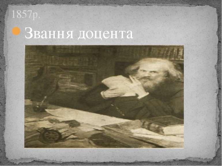 Звання доцента 1857р.