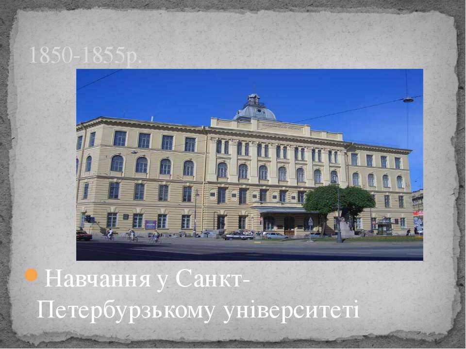 Навчання у Санкт-Петербурзькому університеті 1850-1855р.