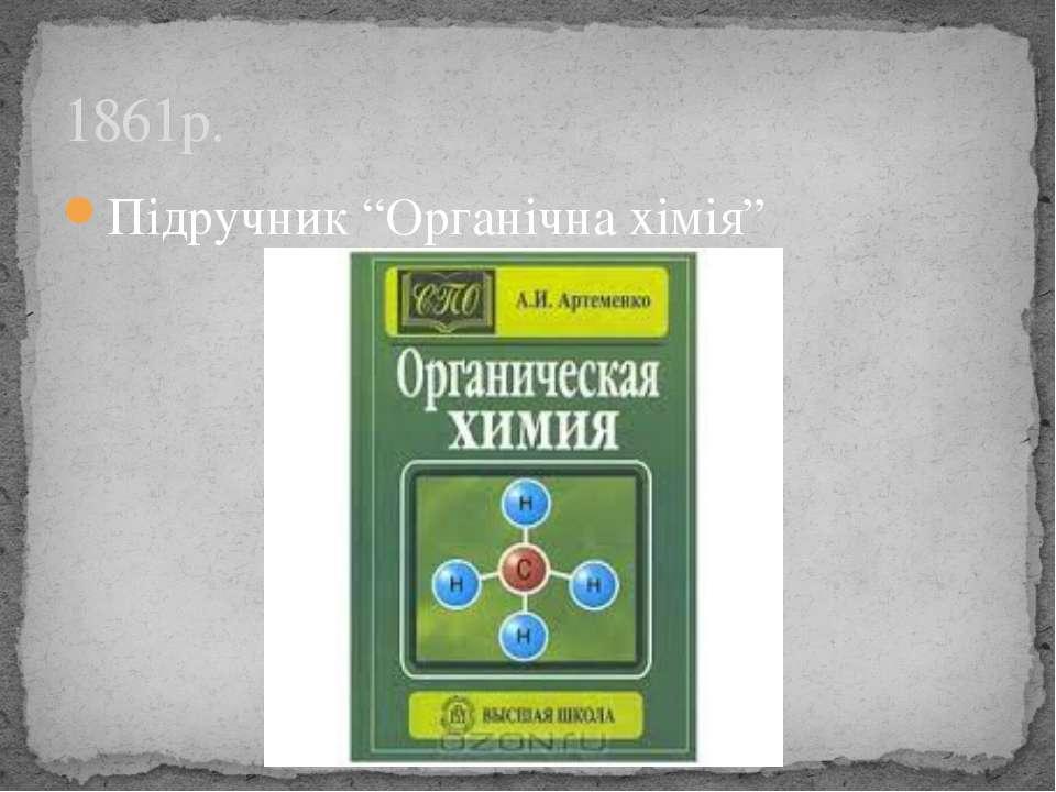 """Підручник """"Органічна хімія"""" 1861р."""