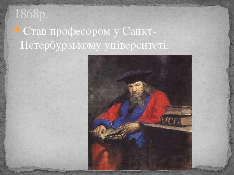 Став професором у Санкт-Петербурзькому університеті. 1868р.