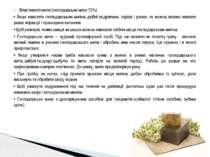 Властивості мила (господарське мило 72%) • Якщо змастити господарським милом ...