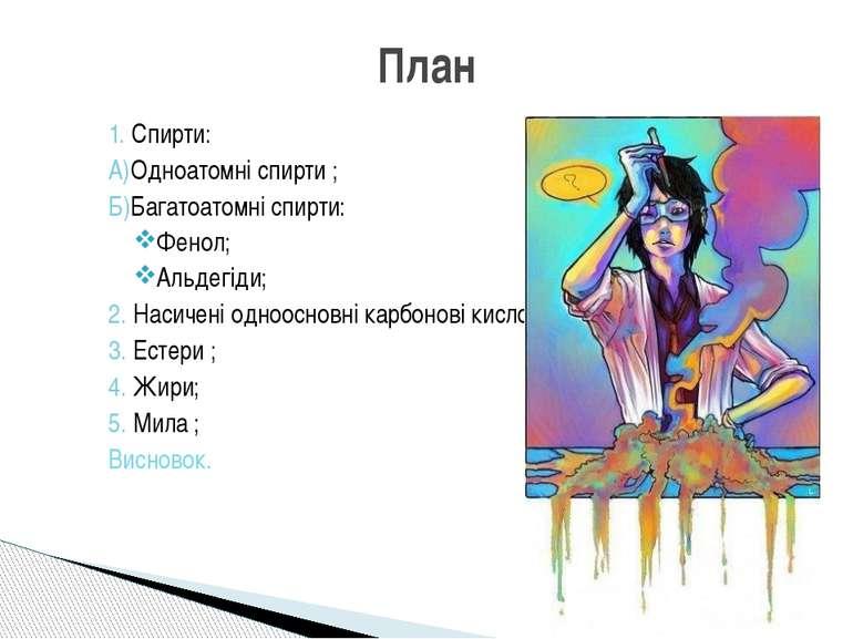 1. Спирти: А)Одноатомні спирти ; Б)Багатоатомні спирти: Фенол; Альдегіди; 2. ...
