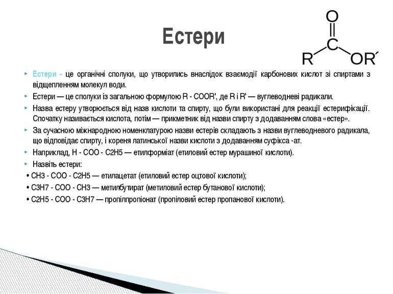 Естери - це органічні сполуки, що утворились внаслідок взаємодії карбонових к...