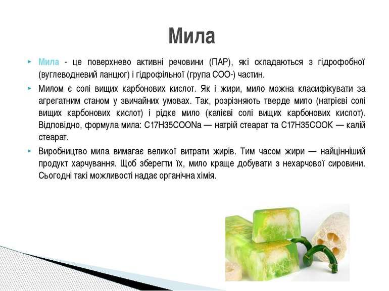 Мила - це поверхнево активні речовини (ПАР), які складаються з гідрофобної (в...