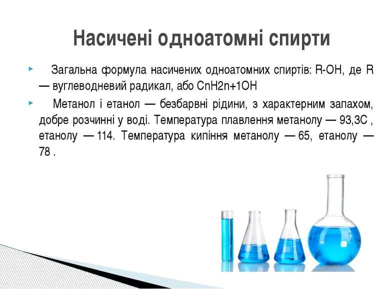 Загальна формула насичених одноатомних спиртів:R-OH, де R — вуглеводневий ра...