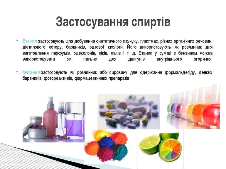 Етанолзастосовують для добування синтетичного каучуку, пластмас, різних орга...