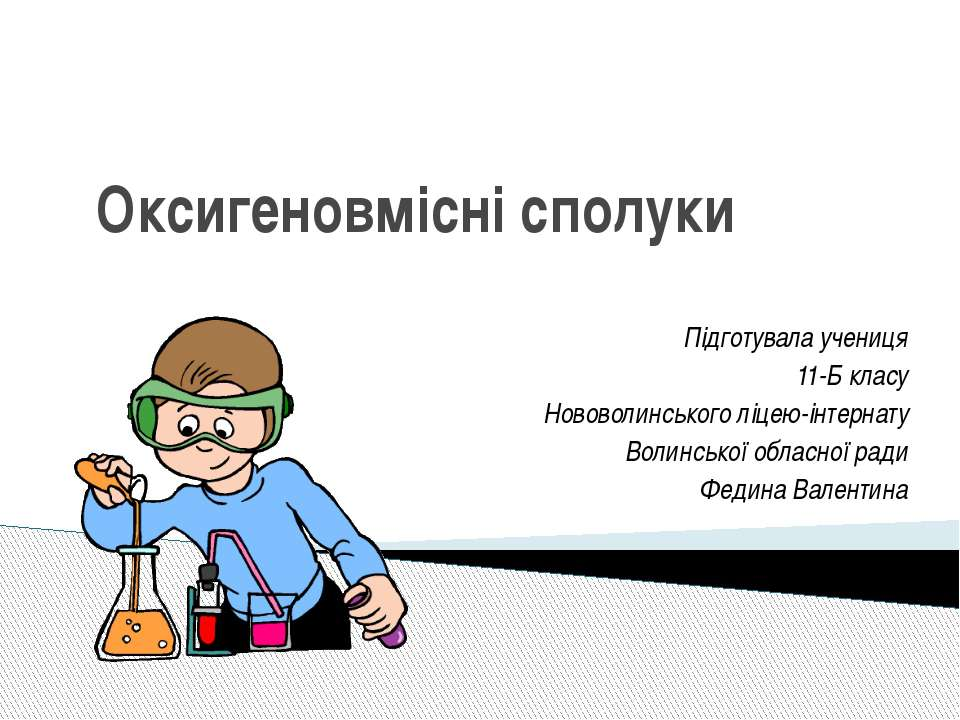 Оксигеновмісні сполуки Підготувала учениця 11-Б класу Нововолинського ліцею-і...