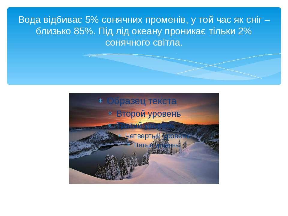 Вода відбиває 5% сонячних променів, у той час як сніг– близько 85%. Під лід ...