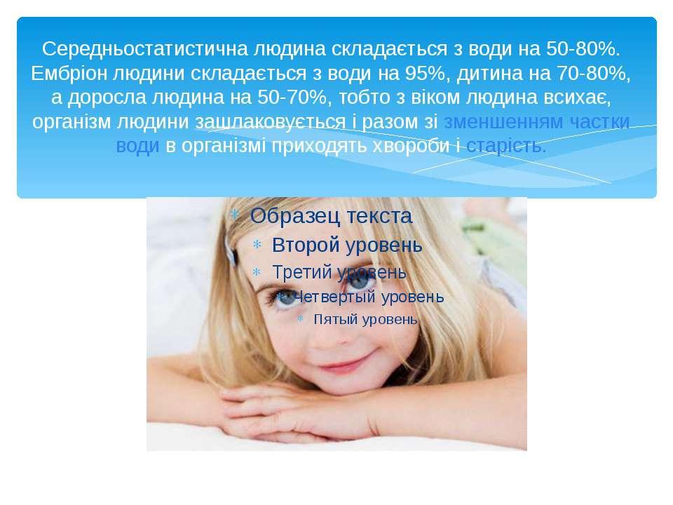 Середньостатистична людина складається з води на 50-80%. Ембріон людини склад...