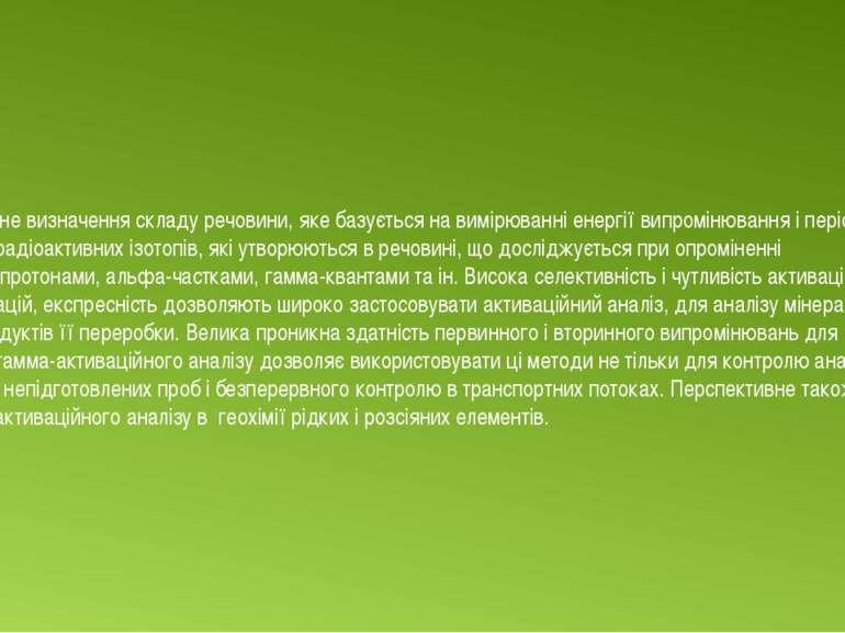 Якісне і кількісне визначення складуречовини, яке базується на вимірюванні е...