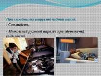 При середньому отруєнні чадним газом: - Сонливість, - Можливий руховий паралі...