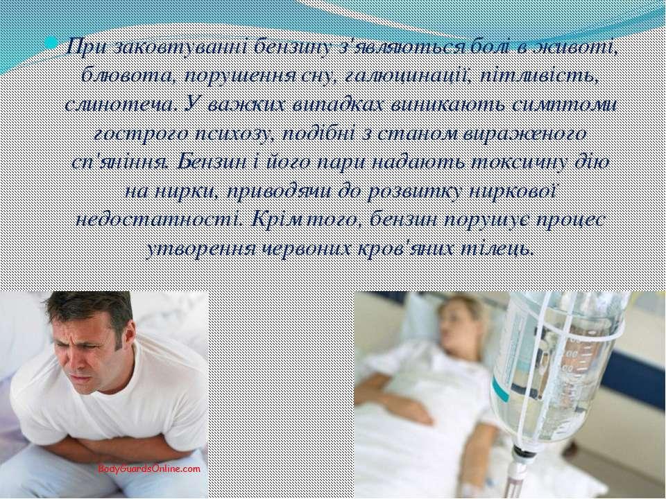 При заковтуванні бензину з'являються болі в животі, блювота, порушення сну, г...