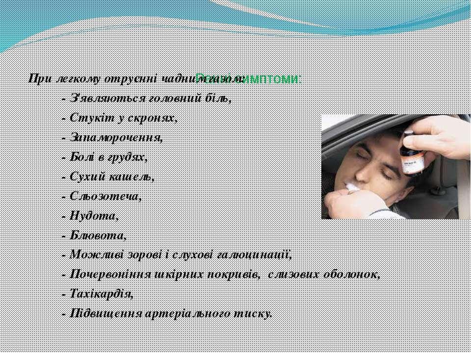 Ранні симптоми: При легкому отруєнні чадним газом: - З'являються головний біл...