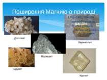 Поширення Магнию в природі Брусит Доломит Магнезит Каинит Карналлит